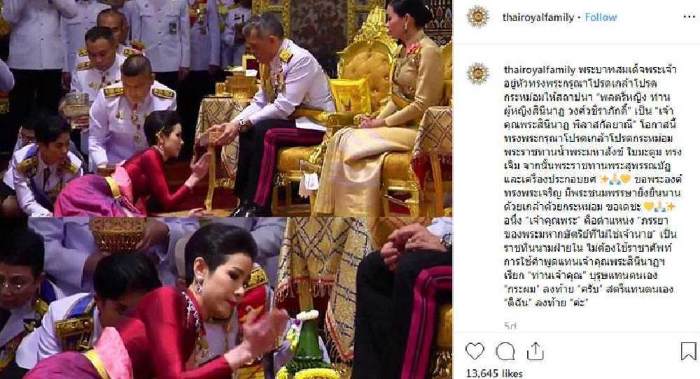 Tayland Kralı'nın resmi sevgilisinin çıplak fotoğrafları gazeteye basıldı