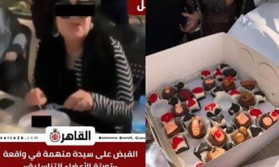 Pastasındaki desenler 'toplumsal değerlere aykırı' olan kadın tutuklandı