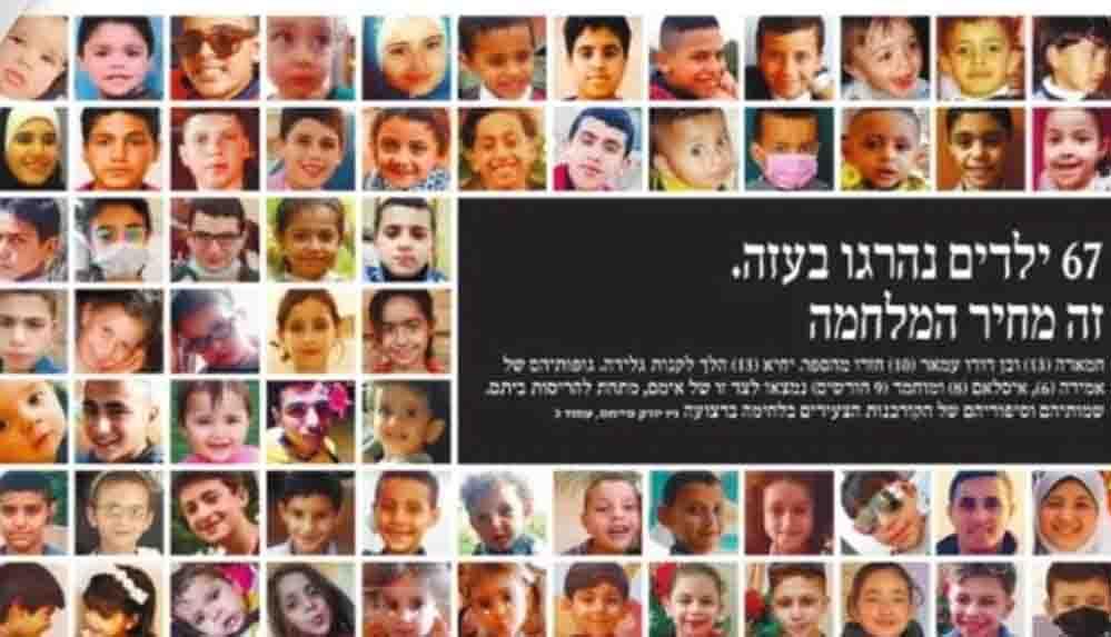 Haaretz gazetesi İsrail saldırılarında öldürülen Gazzeli çocukların fotoğraflarını manşetinden paylaştı