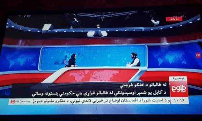 Taliban'ın Kabili'i ele geçirmesinden sonra Afganistan'da kadın sunucular yeniden ekranda